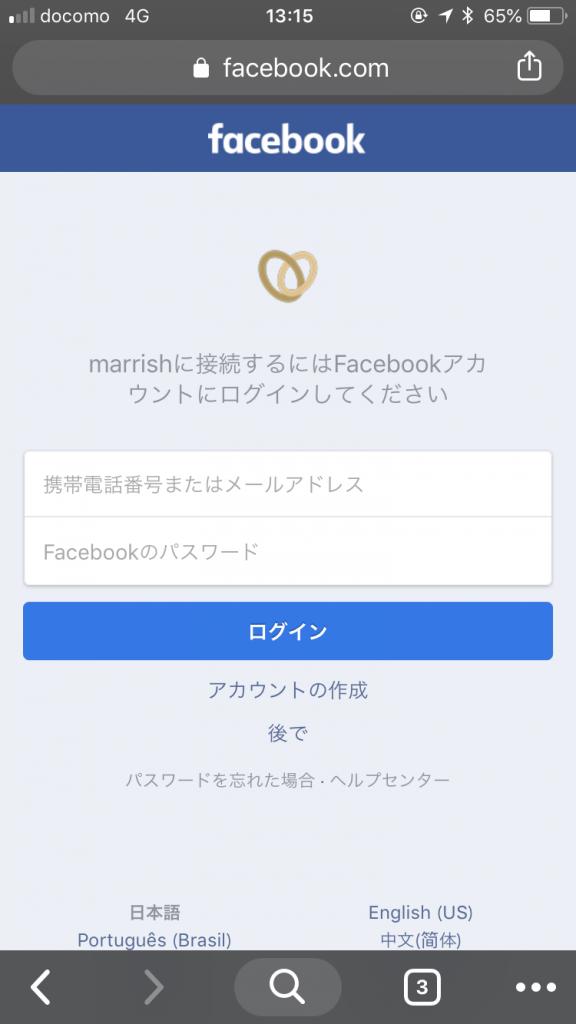 マリッシュ Facebook