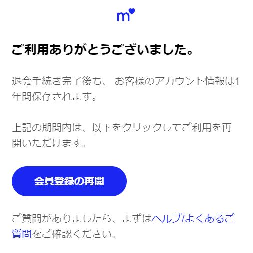 マッチドットコム 退会