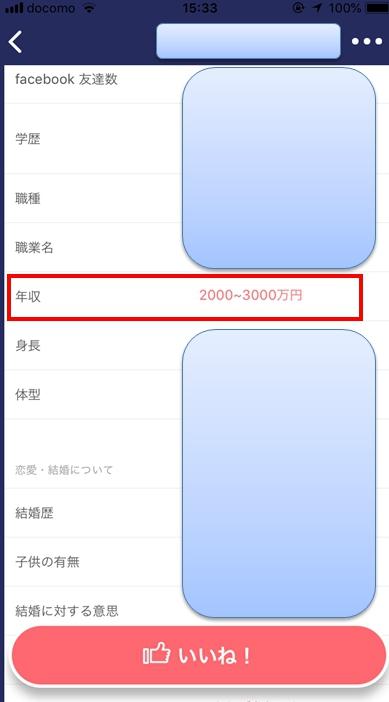 マッチングアプリ年収