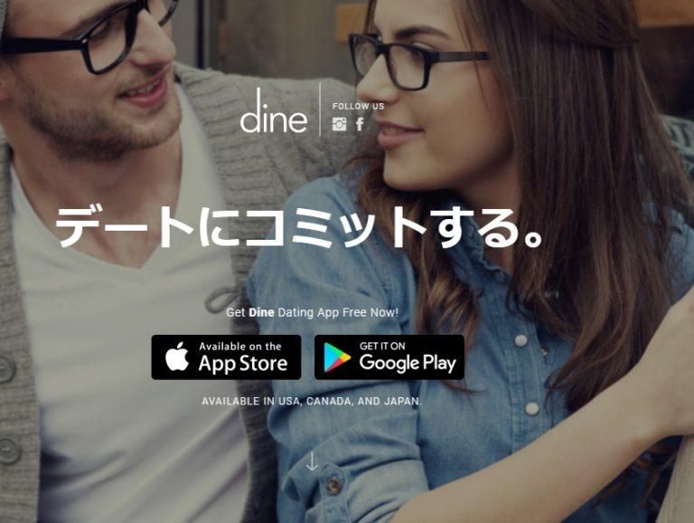 Dineバナー