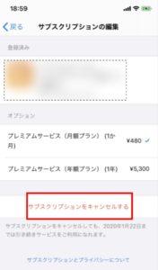 ペアーズ自動更新iPhone
