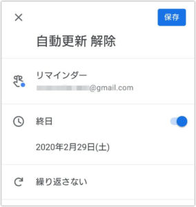 ペアーズ自動更新Android