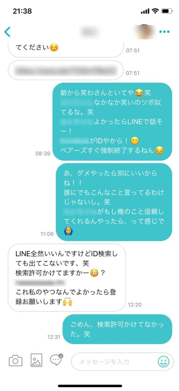 ペアーズライン(LINE)交換