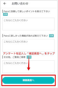 iPhone・Android版
