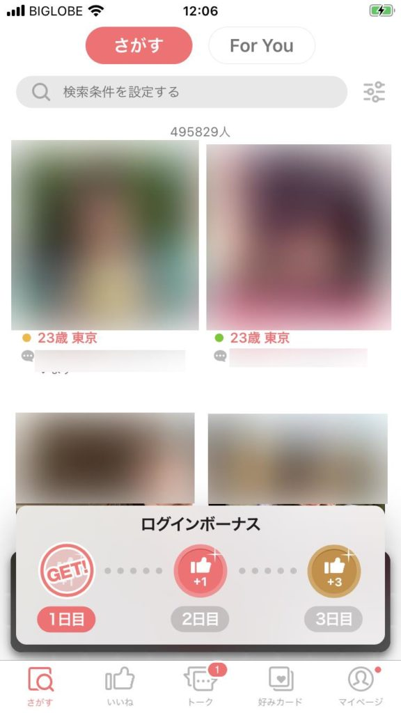 with ポイント増やし方